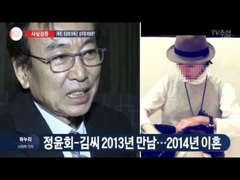 정윤회와 대통령, 최순실 그리고 김여인 [사실검증]