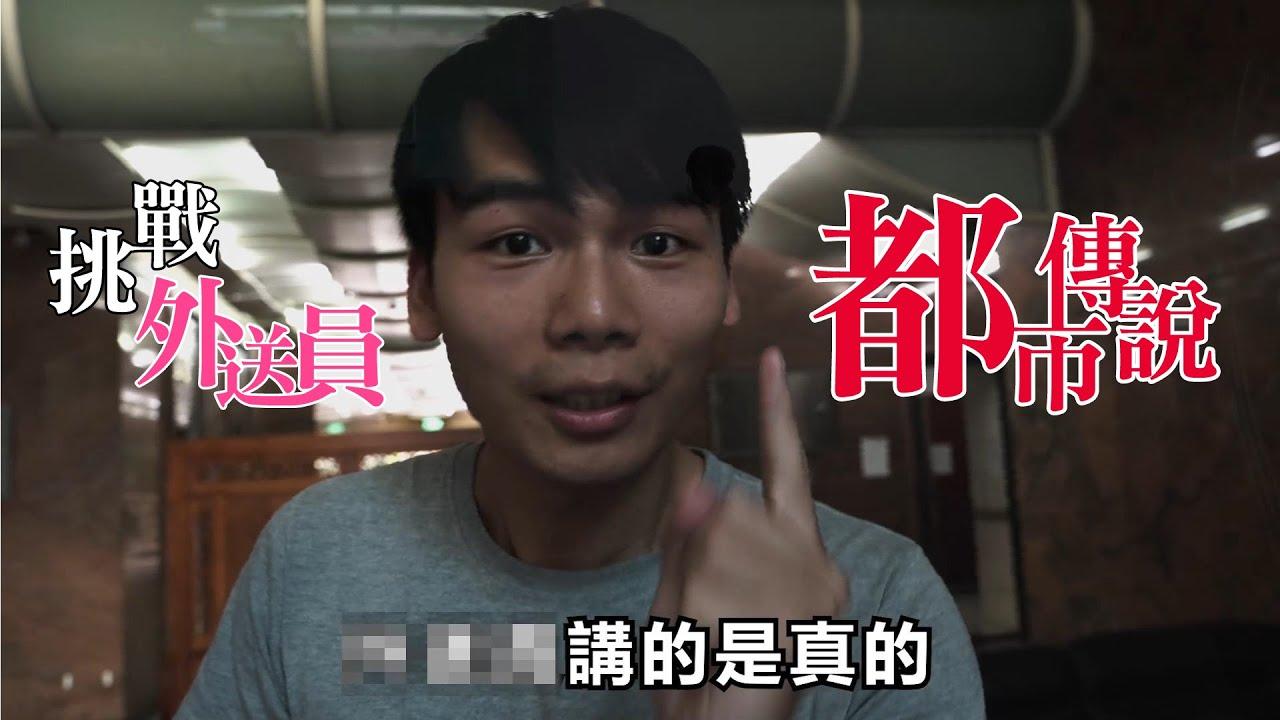【好物偵查隊】外送員+特定訂單=整形失敗!?