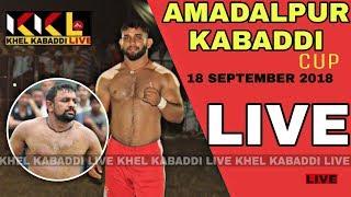 || AMADALPUR JHAJJAR KABADDI CUP || 18 SEPTEMBER 2018 || KHEL KABADDI LIVE KKL