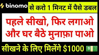 Best Earning App 2019 | BINOMO Trading Hindi | Binomo se paise kaise kamaye| Earn Money Online India