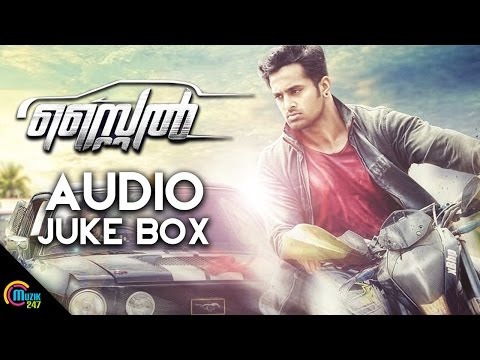 Style Malayalam Movie| Songs Audio Juke Box |Unni Mukundan, Tovino Thomas