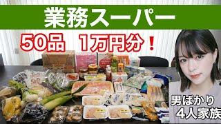 【業務スーパー#15】主婦のこだわりのお買い物❗️50品買って1万円は主婦の味方…❗️【リピート品】