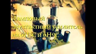 Двухтактный усилитель на 6П3С и 6Н9С