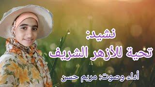 نشيد تحية للأزهر الشريف - مريم حسن بخيت