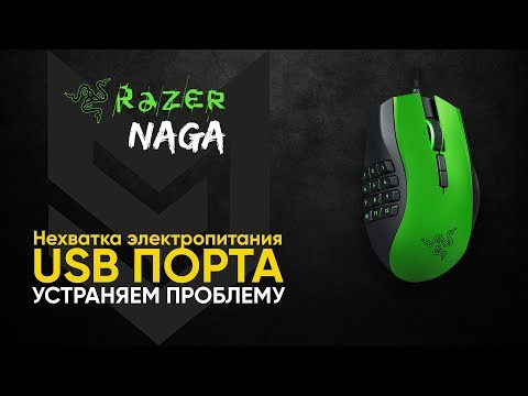 Нехватка электропитания USB порта Razer Naga