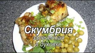Скумбрия запеченная в духовке. Изумительно вкусная рыба!