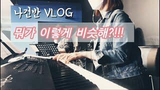 [나건반VLOG] 찬양팀합주 VLOG 2탄!!