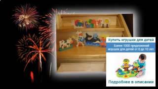 Игрушки для мальчиков 5 лет(Игрушки для мальчиков 5 лет на сайте http://goo.gl/eHrhH4 Большой выбор детских игрушек для мальчиков от пяти лет..., 2015-04-02T14:26:41.000Z)