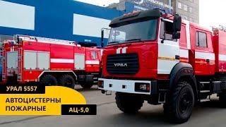 Пожарная автоцистерна – АЦ-5,0-40 Урал 5557-4152-80Е5