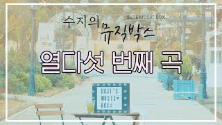 """[수지의 뮤직박스] 15th Song """"어느 밤"""""""