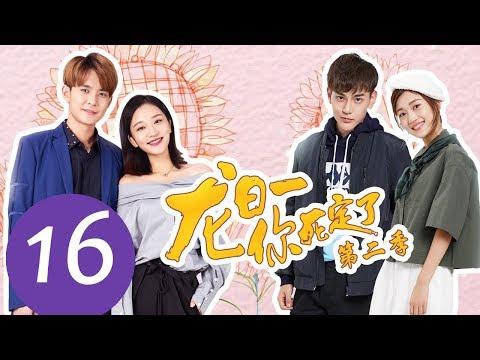 ENG SUB《龙日一,你死定了第二季 Dragon Day, You're Dead S2》EP16——主演:邱赫南,侯佩杉,魏哲鸣,石雪婧