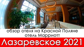 Обзор отеля на Красной поляне отель Марриотт Лазаревское 2021 что входит в стоимость проживания
