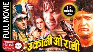 Ukali Orali | Nepali Full Movie | Rajesh Hamal | Bipana Thap | Shushil Chhetri