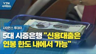 """5대 시중은행 """"신용대출은 연봉 한도 내에서 …"""