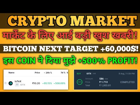 📣CRYPTO MARKET:इस COIN ने दिया मुझे +500% प्रॉफिट! cryptocurrency news today, cryptocurrency,bitcoin