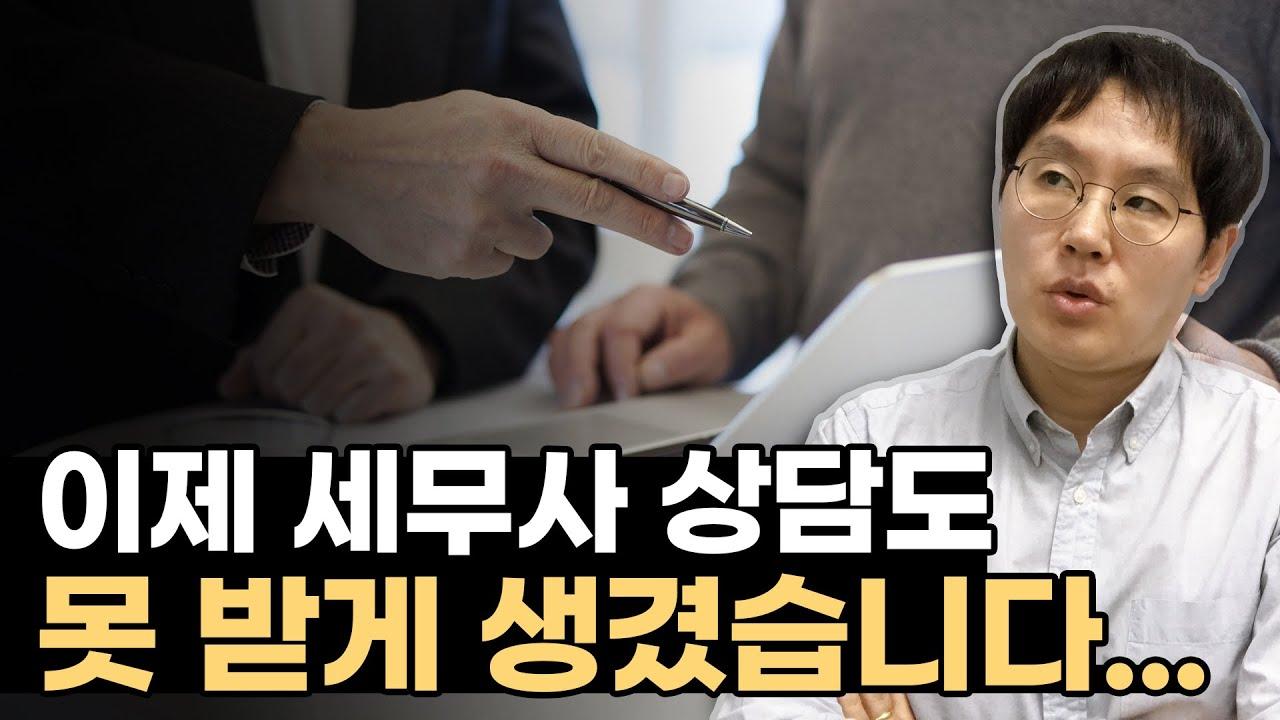 [데일리뉴스 258] 이제 세무사 상담도 못 받는 걸까요? (세법 정책 관련 세무사 여론조사 결과 공유 + 세무상담 잘 받는 방법)