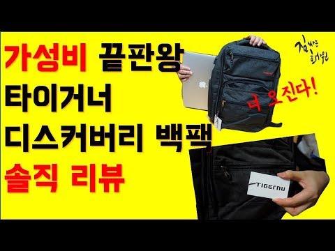 노트북가방 추천