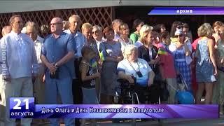 День Флага и День Независимости в Мелитополе
