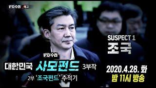 [예고] '조국펀드' 추적기 - 대한민국 사모펀드 3부…