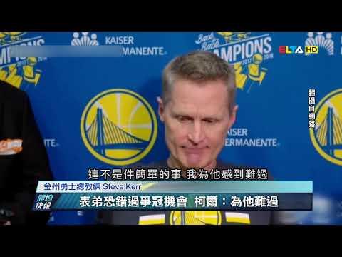愛爾達電視20190528│【NBA】總冠軍賽週五開打 KD缺陣、表弟存疑