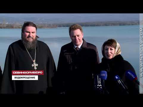 НТС Севастополь: В Севастополе освятили воды Чернореченского водохранилища