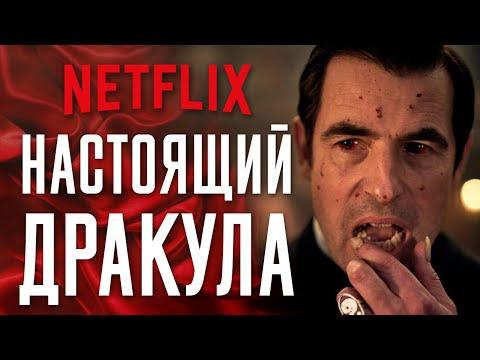 Дракула обзор сериала. Вампиры которых мы заслужили. Netflix