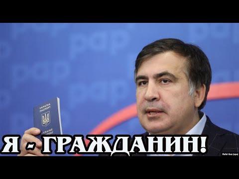 Саакашвили: барыги - бе-бе-бе!