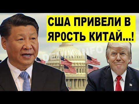 """""""Немедленно снимите все САНКЦИИ!"""" Китай выступил с ЖЕСТКИМ заявлением в адрес США"""