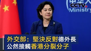 中国外交部:坚决反对德国外长马斯公然接触香港分裂分子 | CCTV