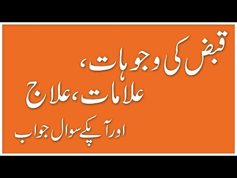 qabz ka ilaj no one | constipation treatment in urdu | قبض کا علاج