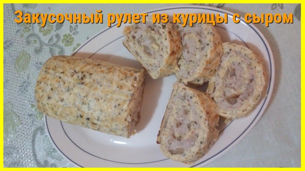 Закусочный рулет из курицы с сыром// Вкусно, просто и ...
