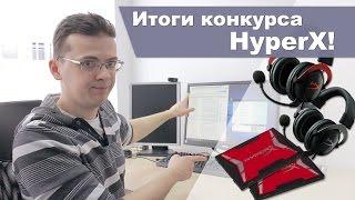 Итоги конкурса HyperX!