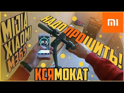 Самокат Xiaomi Mijia M365 Как прошить