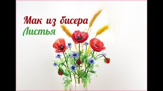 МАКИ из БИСЕРА, урок 2/2 - Листья и сборка. Полевые цветы из бисера - часть 4/4