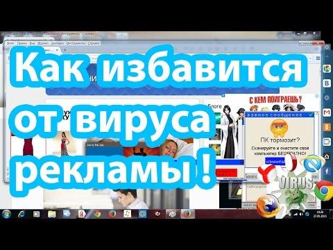 Как избавится от вирусной рекламы в браузере на компьютере!