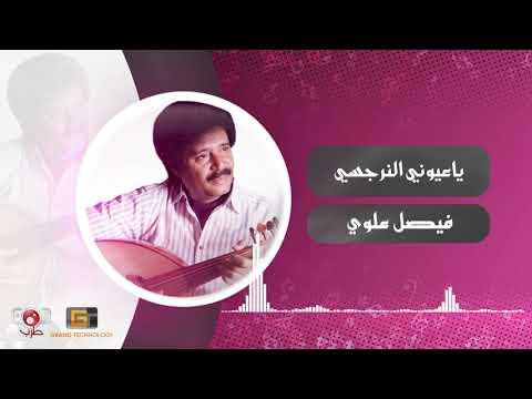 ياعيوني النرجسي - فيصل علوي   Faisal Alawi - Yaeiuni Alnarjasi