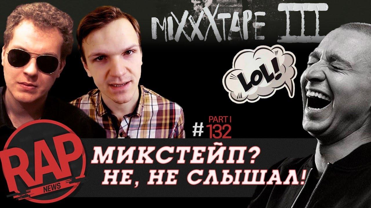 OXXXYMIRON НОВЫЙ МИКСТЕЙП, ХОВАНСКИЙ VS NOIZE MC, #ЛАРИНПРОТИВ RIСKEY F # RapNews 132 [part 1]