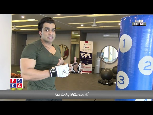 How to Increase strength of body||PSCA TV||Healthy Life Style EP 20