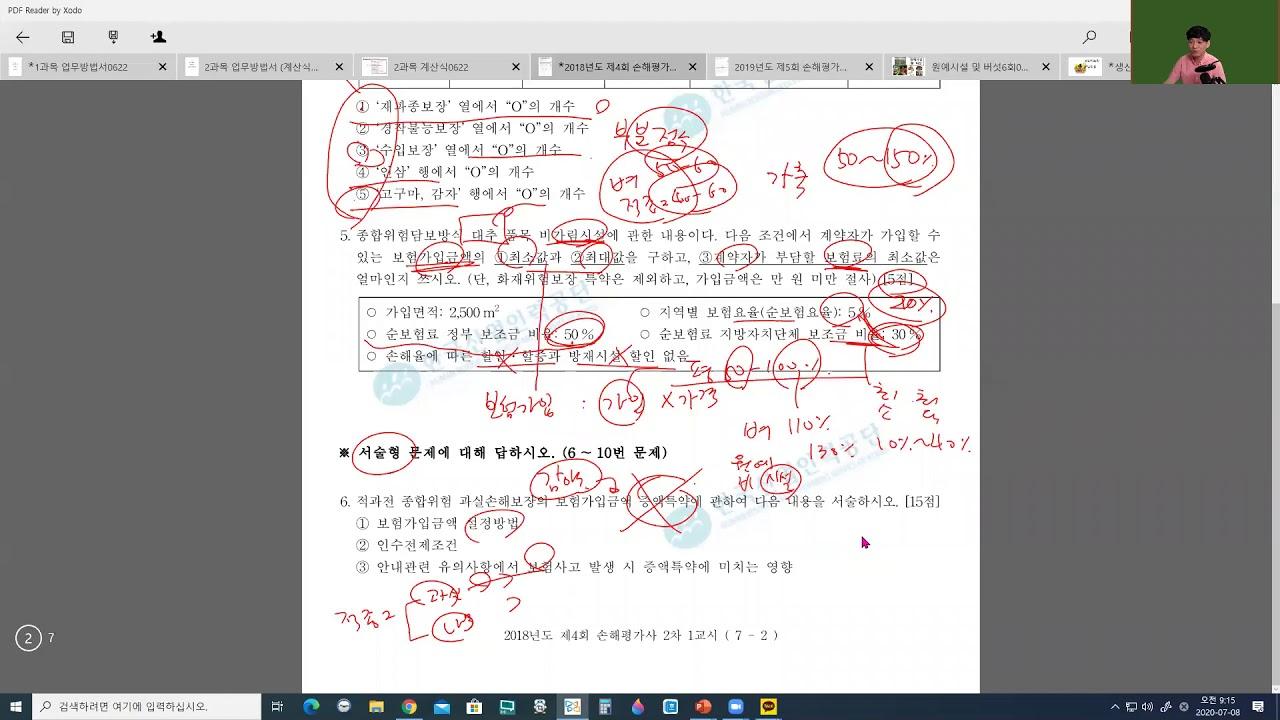 [손해평가사 같이공부하는남자] 기출문제 풀이 4회 5회 훑음 (손해평가사 6회)