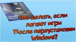 видео тормозят игры на windows 8