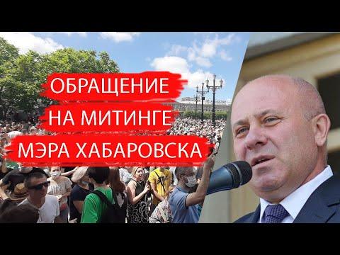 Хабаровск митинг протесты