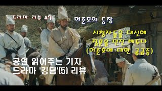 드라마 '킹덤'(5) 리뷰 (공연 읽어주…
