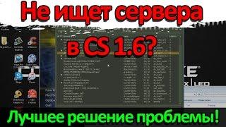 Что делать если CS 1.6 не ищет сервера?(Патч для поиска серверов можно загрузить здесь: http://goo.gl/dcafOf Простую сборку CS 1.6 с рабочим поиском серверов..., 2016-04-01T13:27:19.000Z)