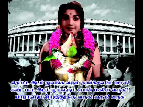 ADMK SONGS 2016 NEW