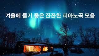 따뜻한 겨울을 위한 연주곡 - 겨울눈오는날 들으면 좋은 노래