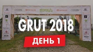 GRUT 2018 / Golden Ring Ultra Trail 2018 - День 1