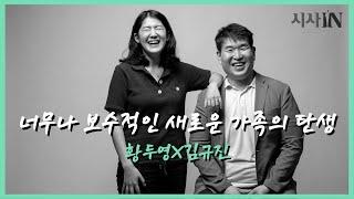 [시사IN인터뷰]너무나 보수적인 새로운 가족의 탄생 - 황두영X김규진