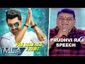 Prudhvi Raj Speech at MLA Movie Pre Release Event LIVE   Nandamuri Kalyan Ram   Kajal Aggarwal