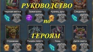 Керівництво по героям - Lords Mobile |Росія| #8