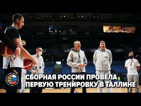 Сборная России провела первую тренировку в Таллине